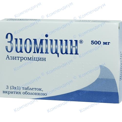 Зиомицин таб.п/о 500мг №3