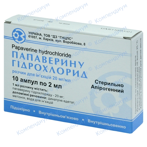 Папаверину г/хл р-н д/ін.2%амп.2мл №10 фото 1, Aptekar.ua