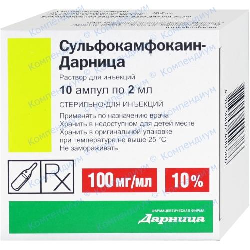 Сульфокамфокаин-Д р-р д/ин.10%амп.2мл №10