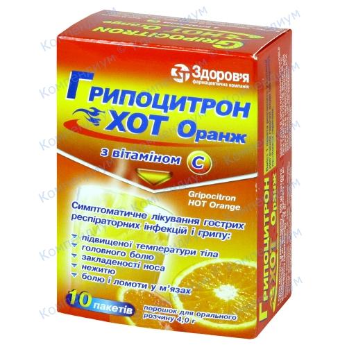 Гриппоцитрон Хот оранж 4г №10