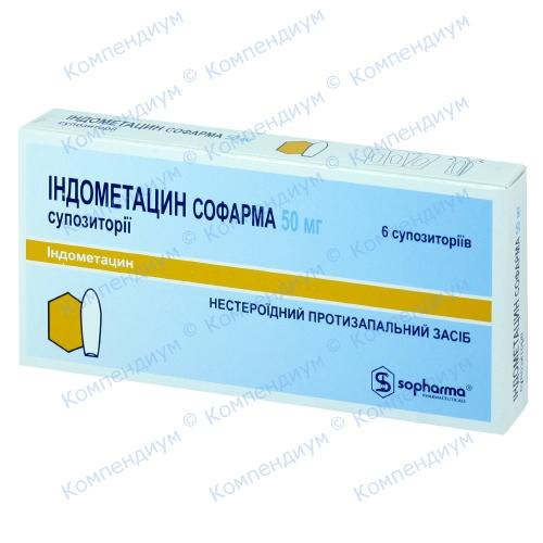 Индометацин супп.50мг №6