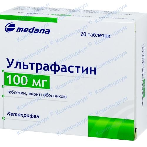 Ультрафастин таб.100мг №20