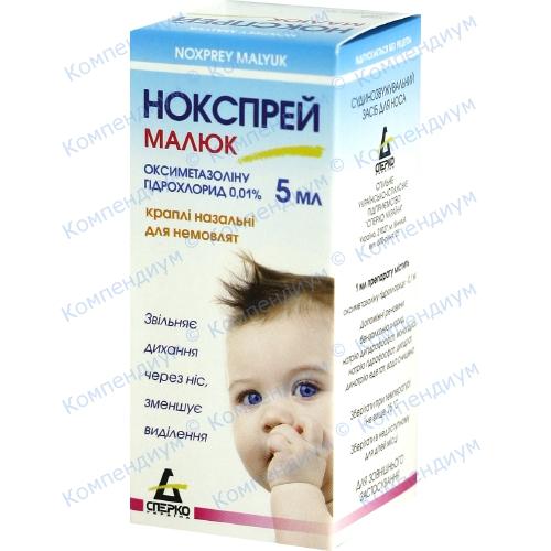 Нокспрей Малыш наз.0,01% 5 мл фото 1, Aptekar.ua