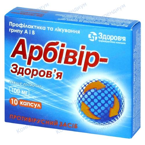 Арбивир капс. 100мг №10