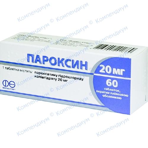 Пароксин табл. 20 мг №60 фото 1, Aptekar.ua