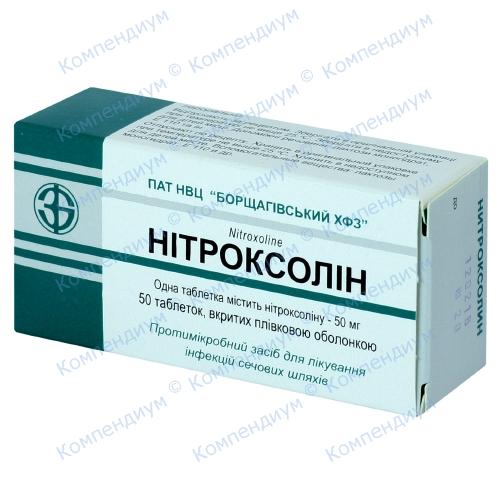 Нитроксолин таб. п/о 50мг бл.№50