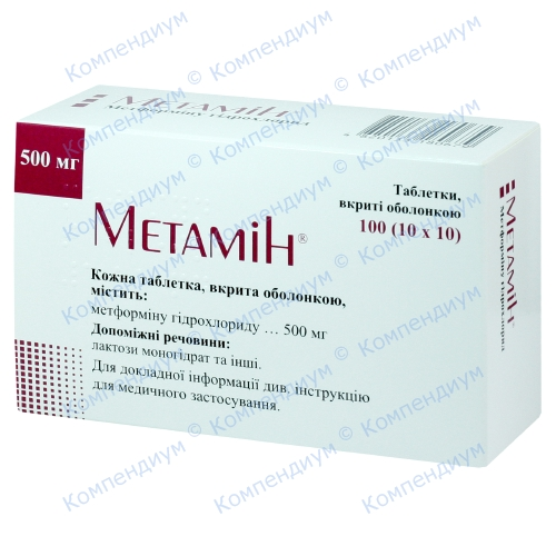 Метамин табл. 500мг.N100