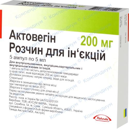 Актовегин  амп.5мл 200мг №5