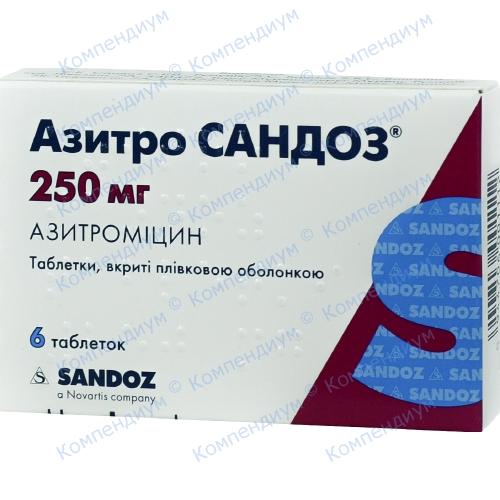 АзитроСандоз таб. 250мг №6