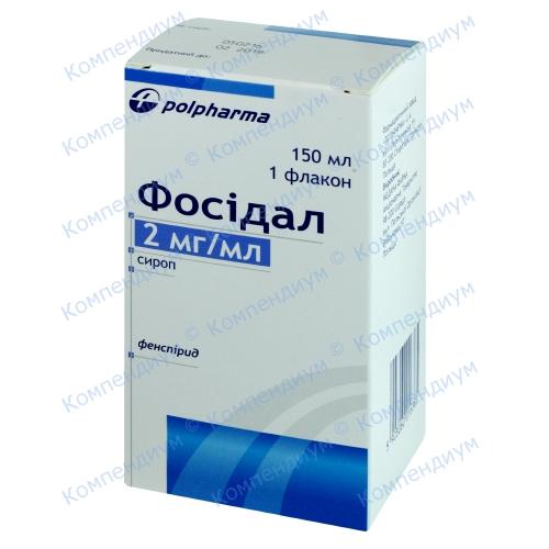 Фосидал сироп 2мг/мл мер.л.150мл