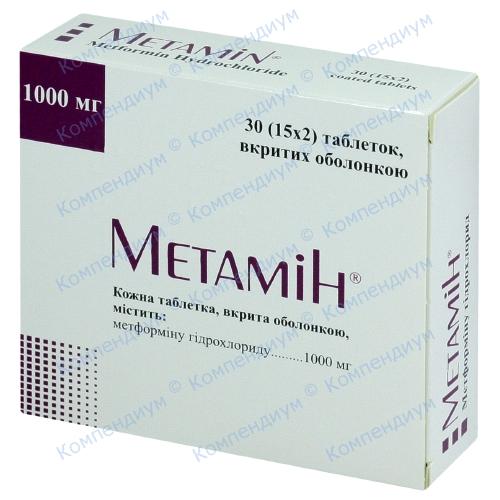 Метамин таб.п/о 1000мг №30