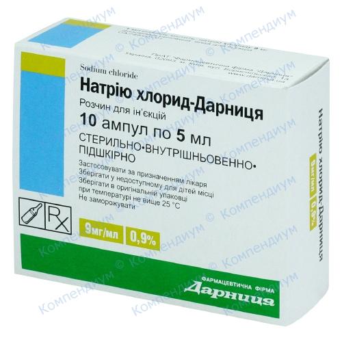 Натрия хл р-р д/ин.0,9%амп.5мл №10