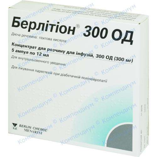 Берлитион р-р д/ин.300 ЕД амп.12мл №5