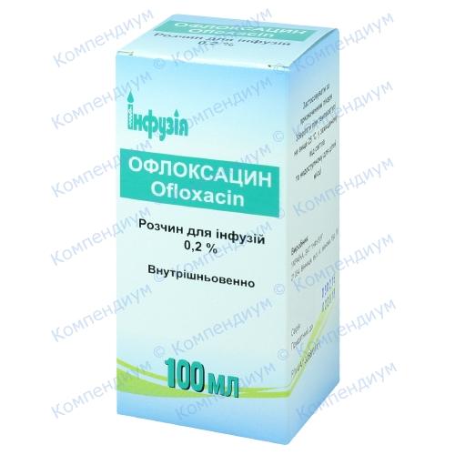 Офлоксацин р-р д/инф.0,2% фл.100мл
