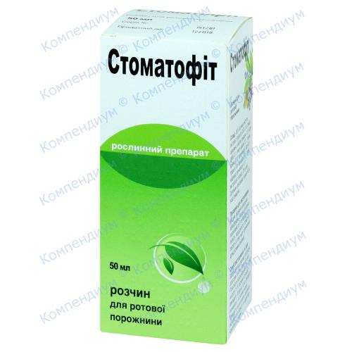 Стоматофит р-р д/полоскан. 50мл