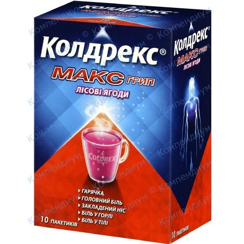 Колдрекс Максгрип Лісові ягоди пак.№10 фото 1, Aptekar.ua