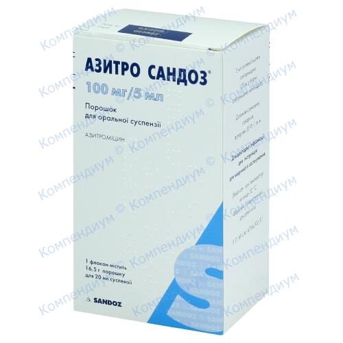 АзитроСандоз пор.д/п сусп.100мг/5мг фл.20мл