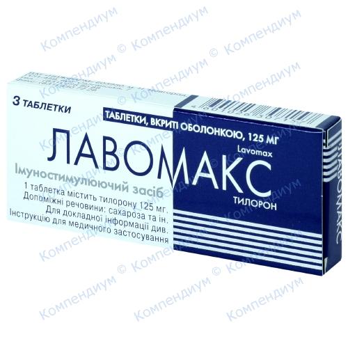 Лавомакс табл.п/о 125мг №3 фото 1, Aptekar.ua