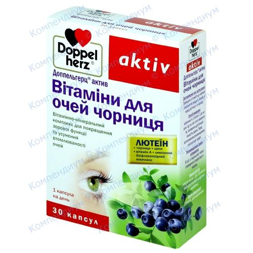 Доппельгерц Актив Вит.д/глаз черника капс.№30