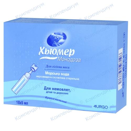 Хьюмер монодоза капли наз. р-р 5мл фл.№18 фото 1, Aptekar.ua