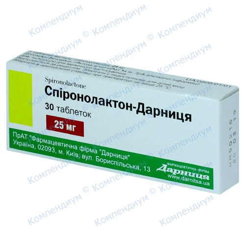 Спиронолактон-Д таб. №30
