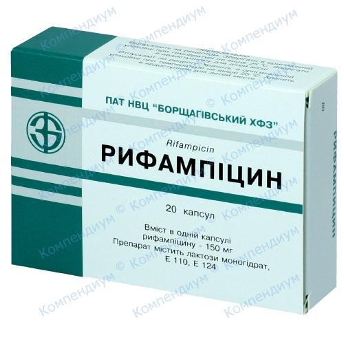 Рифампицин капс.150мг №20