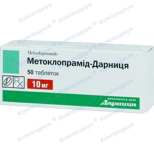 Метоклопрамид-Д таб.10мг №50