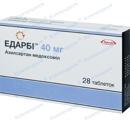 Эдарби табл. 40 мг блистер №28