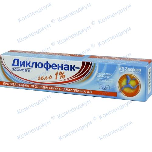 Диклофенак Na гель 1%туб.50г