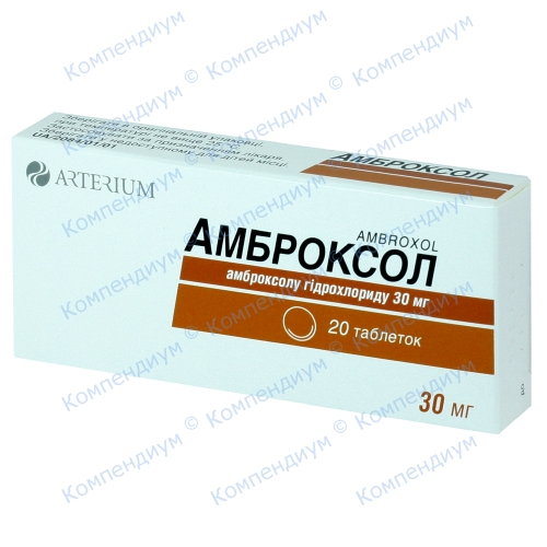 Амброксол-Кмп табл.30мг №20 фото 1, Aptekar.ua