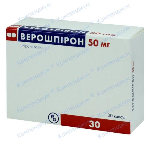 Верошпирон капс. 50 мг №30