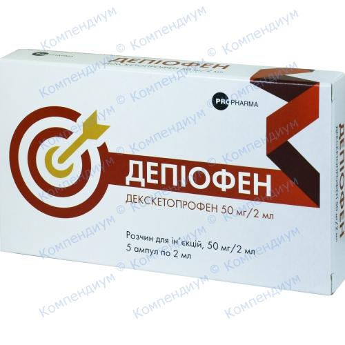 Депиофен р-р д/ин., 50 мг/2 мл  2 мл в амп. №5