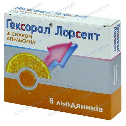 Гексорал Лорсепт апельс. лед. №8