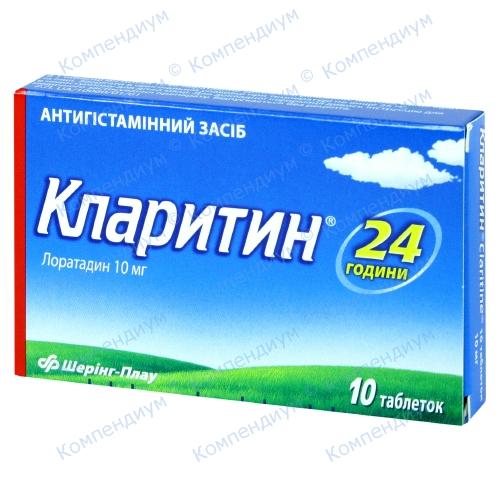 Кларитин табл.10мг №10 фото 1, Aptekar.ua