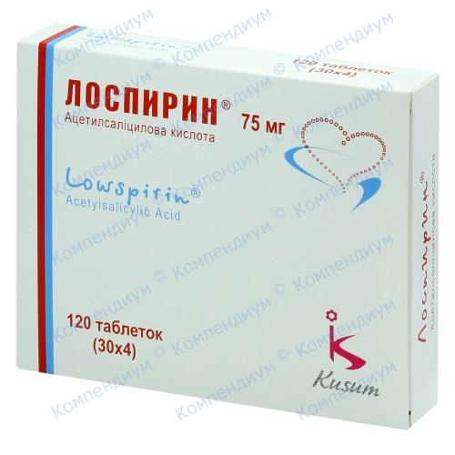 Лоспирин таб. п/о 75мг №120