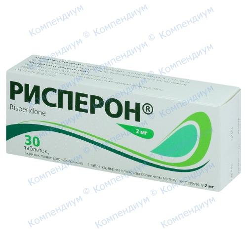 Рисперон табл. 2 мг №30 фото 1, Aptekar.ua