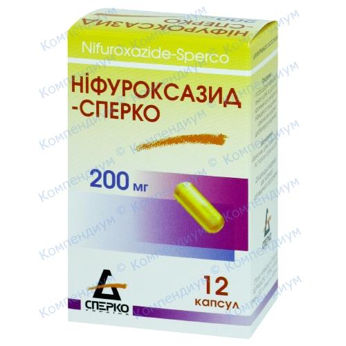 Нифуроксазид-Сперко 200мг капс. N12