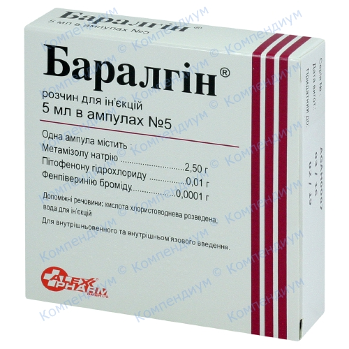 Баралгин р-р д/ин.амп. 5мл N5