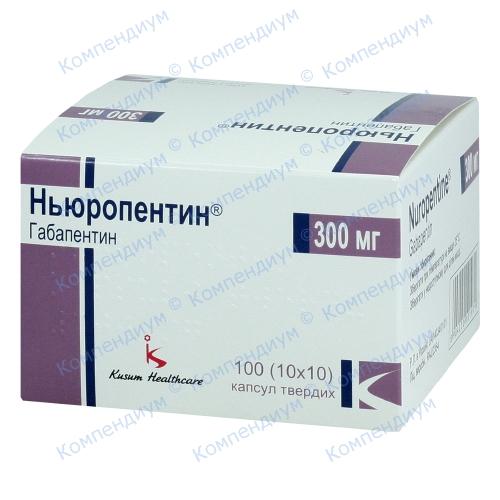 Ньюропентин капс. 300 мг №100
