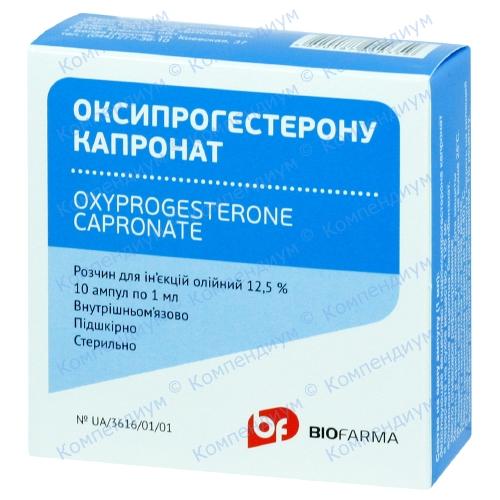 Оксипрогест.капр. р-н д/ін.12,5% амп.1мл №10