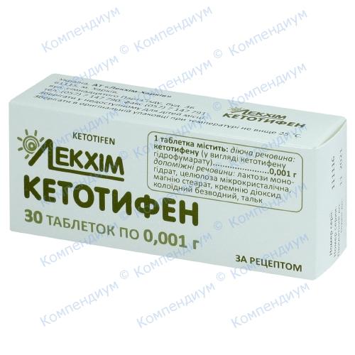 Кетотифен табл.1мг №30 фото 1, Aptekar.ua