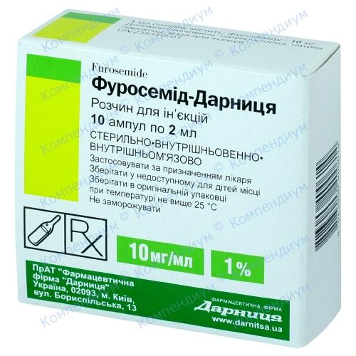 Фуросемид р-р д/ин.1%амп.2мл №10