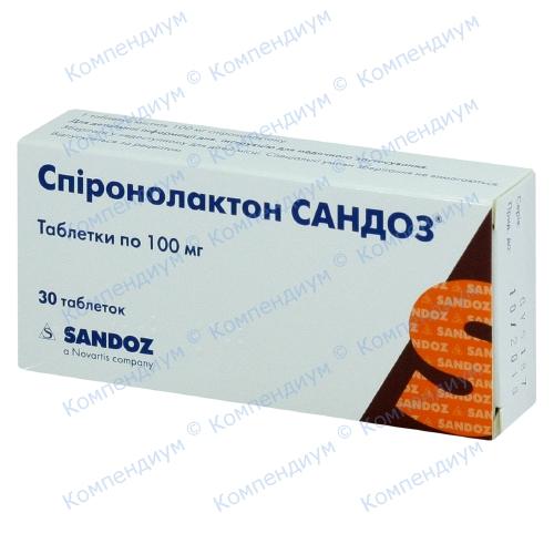 Спіронолактон 100мг табл. №30