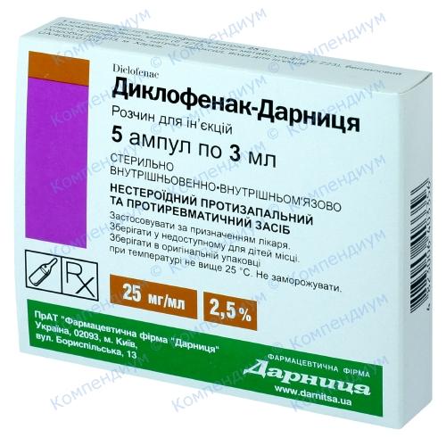 Диклофенак-Д р-р д/ин 2,5%амп. 3мл №5