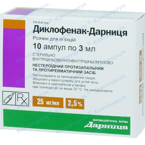 Диклофенак Na р-н д/ін 2,5%амп.3мл №10 фото 1, Aptekar.ua