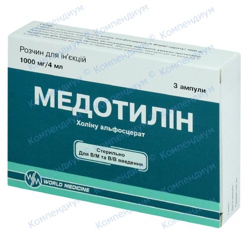 Медотилин 1000мг/4мл. амп.4мл. №3