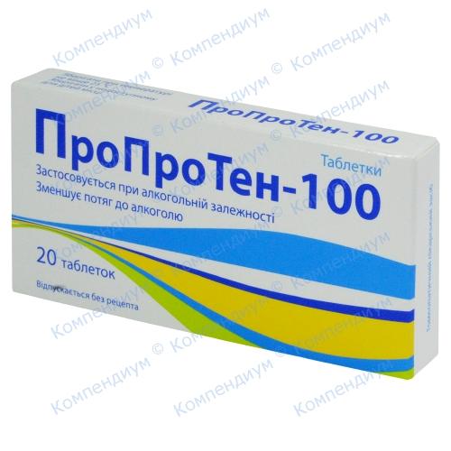 Пропротен-100 таб.№20