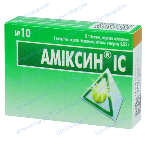 Аміксин ІС табл.125мг №10 фото 1, Aptekar.ua