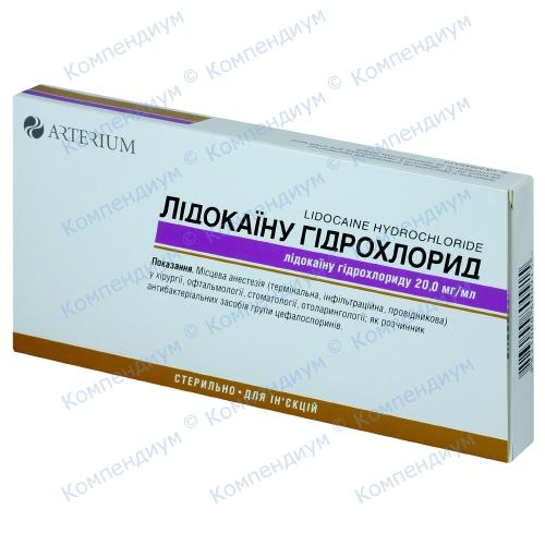 Лидокаина г/хл р-р  д/ин.2%амп.2мл №10