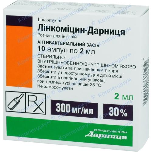 Лінкоміцину г/хл р-н д/ін 30%амп.2мл №10 фото 1, Aptekar.ua